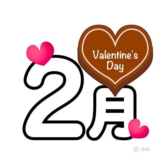 バレンタインチョコレートの2月...
