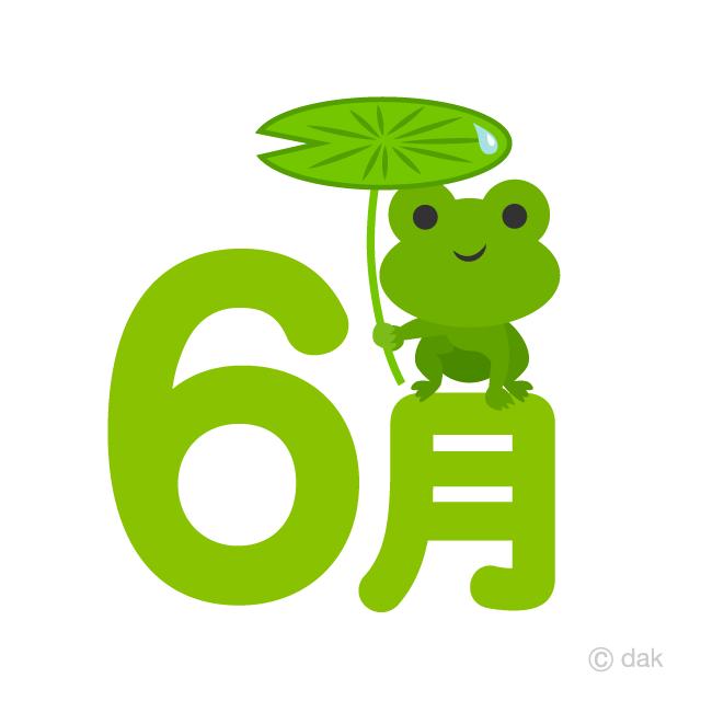 カエルの6月文字の無料イラスト素材イラストイメージ