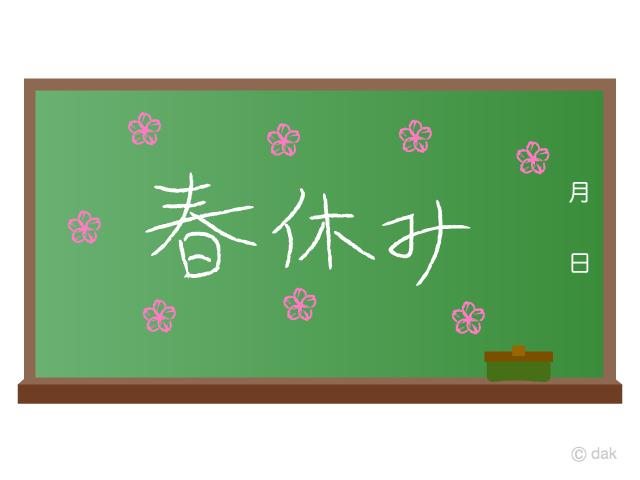 春休みの黒板の無料イラスト素材...