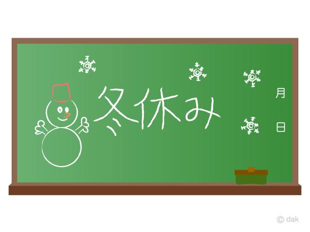 冬休みの黒板の無料イラスト素材イラストイメージ