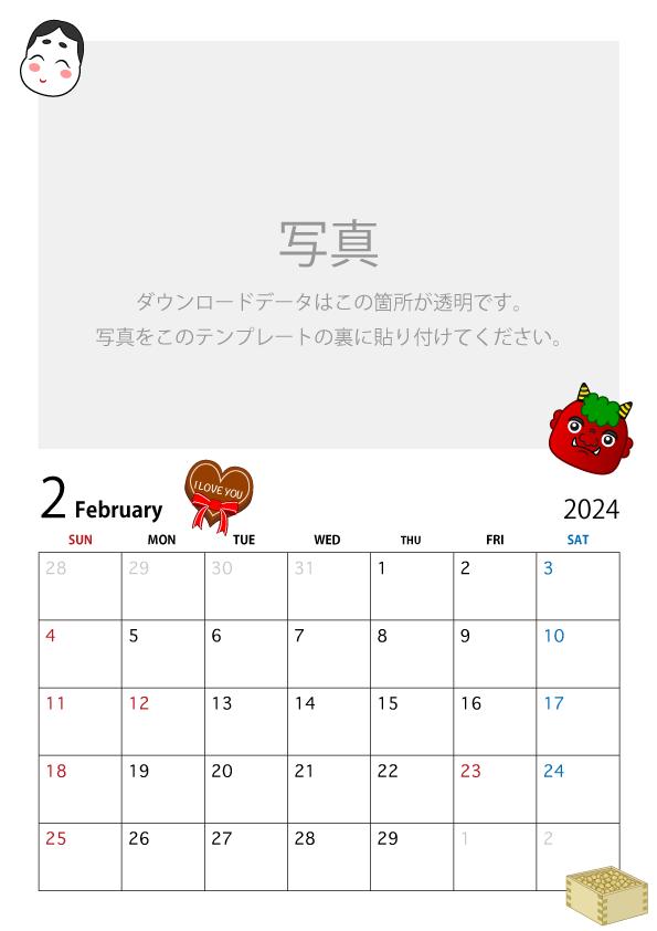 写真入り年2月カレンダーの無料イラスト素材 イラストイメージ