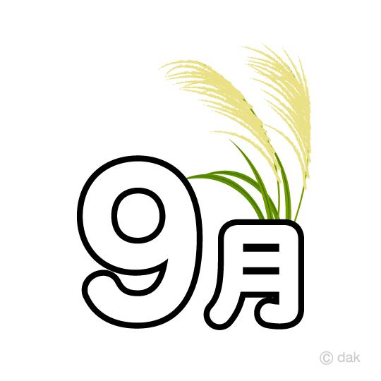 ススキの9月文字の無料イラスト素材イラストイメージ