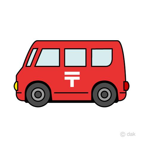 郵便配達車の無料イラスト素材イラストイメージ