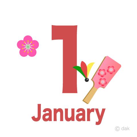 1月 羽子板 の無料イラスト素材 イラストイメージ