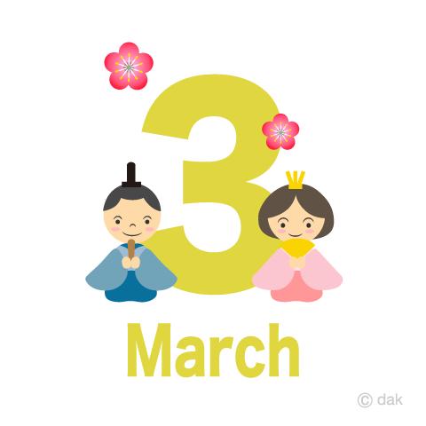 3月雛祭りの無料イラスト素材イラストイメージ