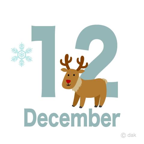 12月トナカイの無料イラスト素材イラストイメージ