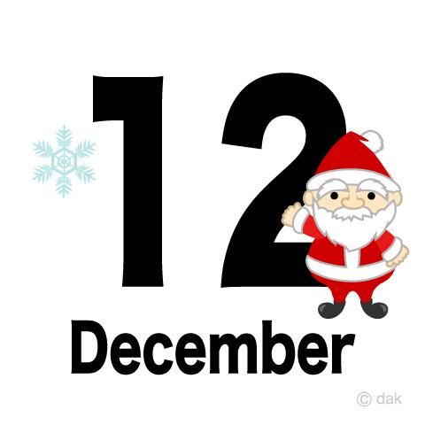 12月サンタクロースの無料イラスト素材イラストイメージ