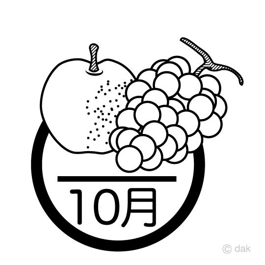 果物と10月 白黒 の無料イラスト素材 イラストイメージ