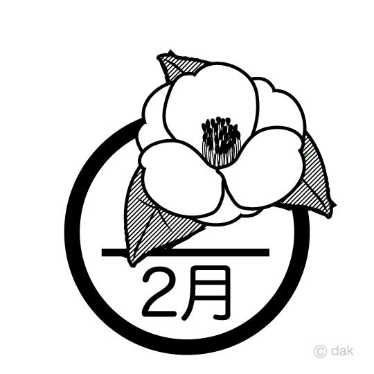 椿の花と2月白黒の無料イラスト素材イラストイメージ