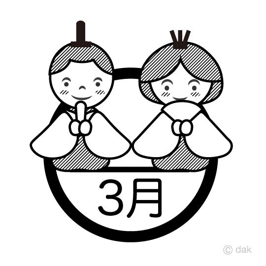 雛人形と3月白黒の無料イラスト素材イラストイメージ