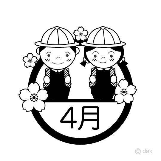 入学式と4月 白黒 の無料イラスト素材 イラストイメージ