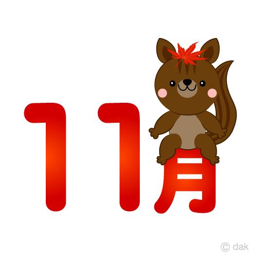 リスの11月文字の無料イラスト素材イラストイメージ
