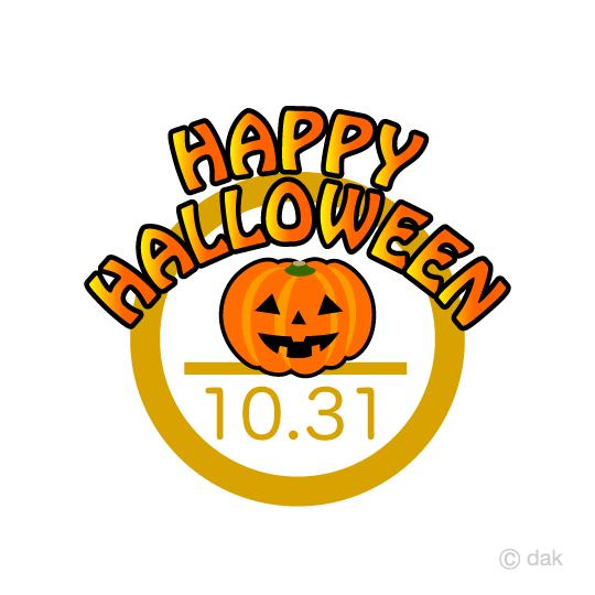 10月31日 Happy Halloweenの無料...