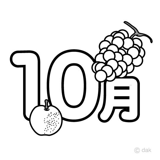 果物の10月白黒の無料イラスト素材イラストイメージ