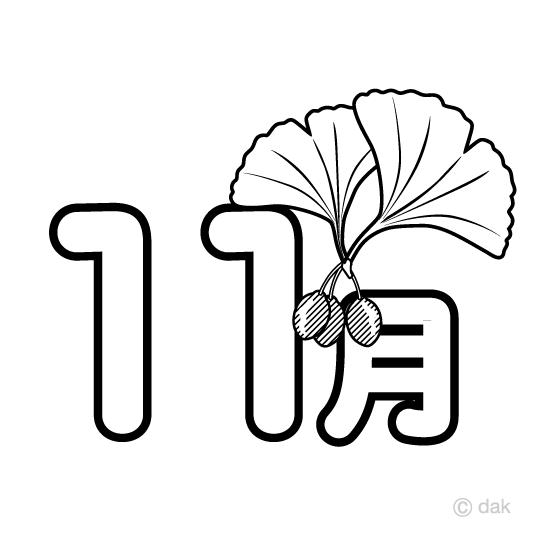 銀杏と11月文字白黒の無料イラスト素材イラストイメージ