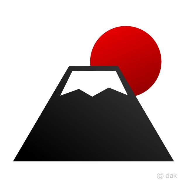 富士山と初日の出マークの無料イラスト素材イラストイメージ
