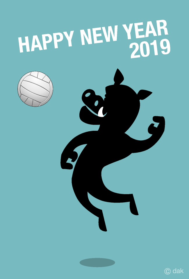 猪がバレーボールする年賀状の無料イラスト素材|イラストイメージ