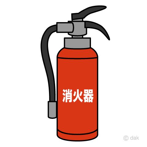 消火器の無料イラスト素材|イラストイメージ