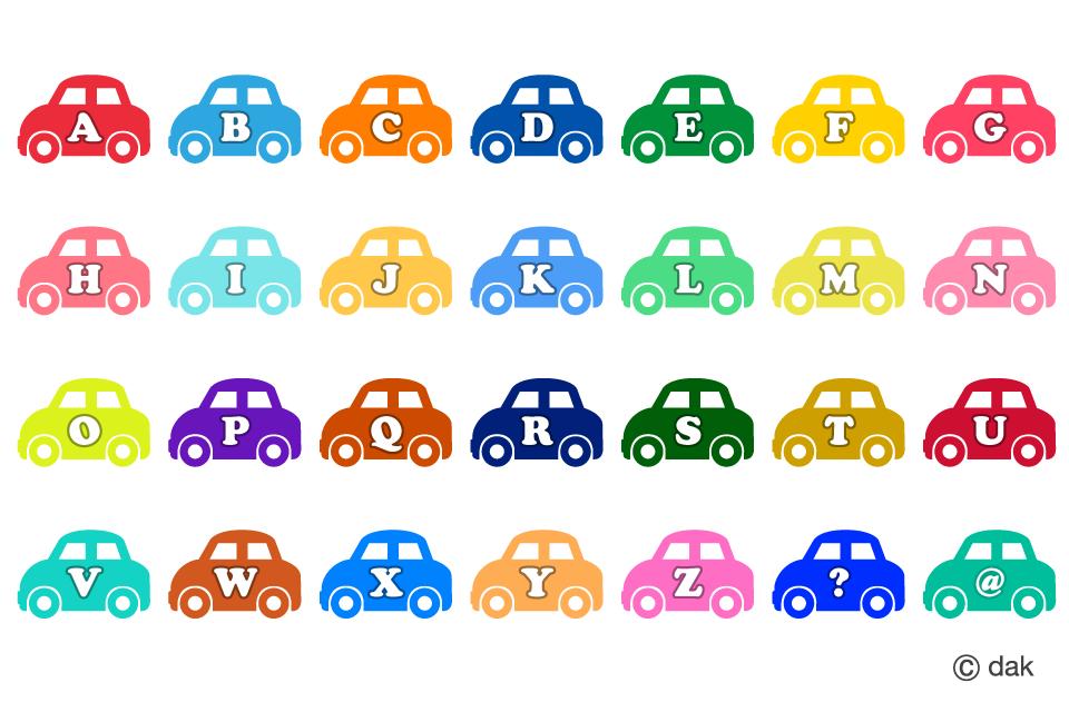 車のabcアルファベットの無料イラスト素材イラストイメージ
