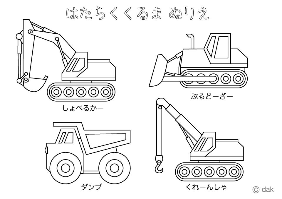 働く車ぬりえの無料イラスト素材イラストイメージ