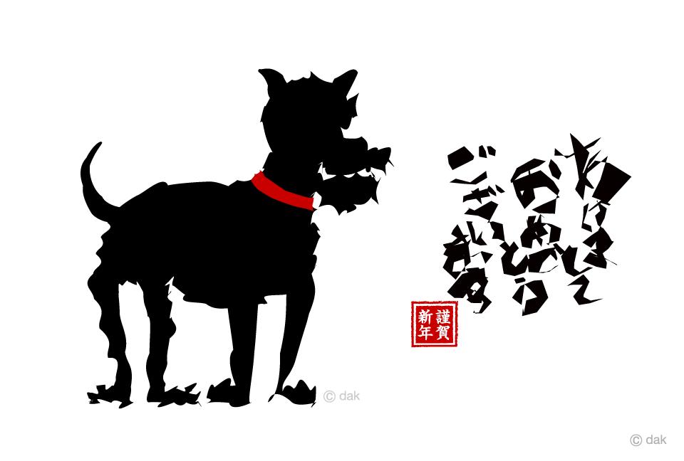 かっこいい犬のグラフィック年賀状