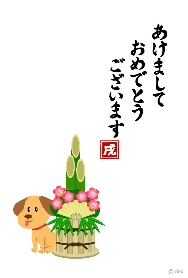 あけましておめでとう可愛い犬の年賀状の無料イラスト素材