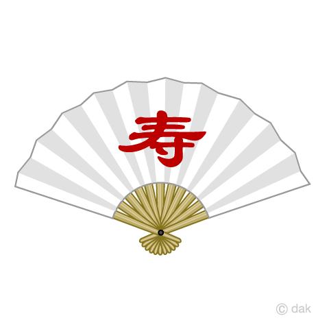 寿扇子の無料イラスト素材イラストイメージ