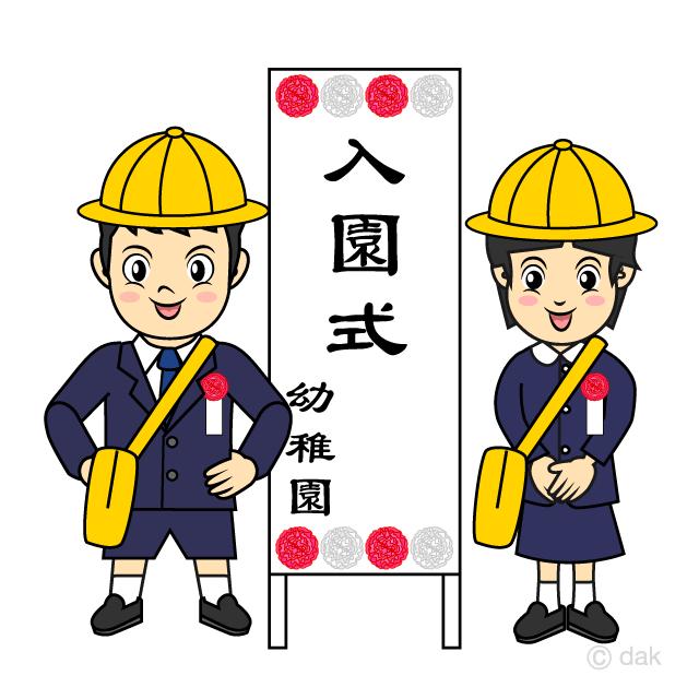 幼稚園の入園式の無料イラスト素材イラストイメージ