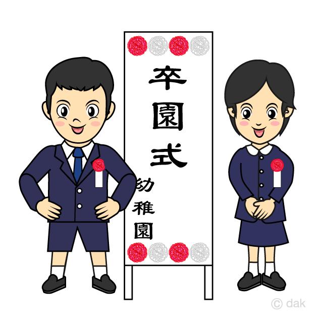 幼稚園の卒園式の無料イラスト素材イラストイメージ