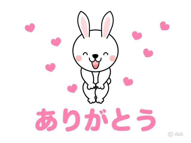 感謝するウサギの無料イラスト素材イラストイメージ