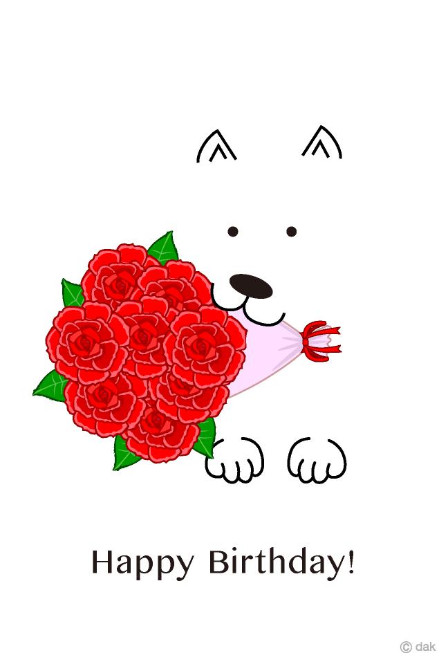 プレゼント花束をくわえた犬のバースデーカードの無料イラスト素材