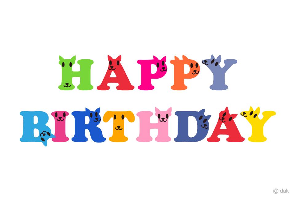 犬文字のhappy Birthdayの無料イラスト素材イラストイメージ