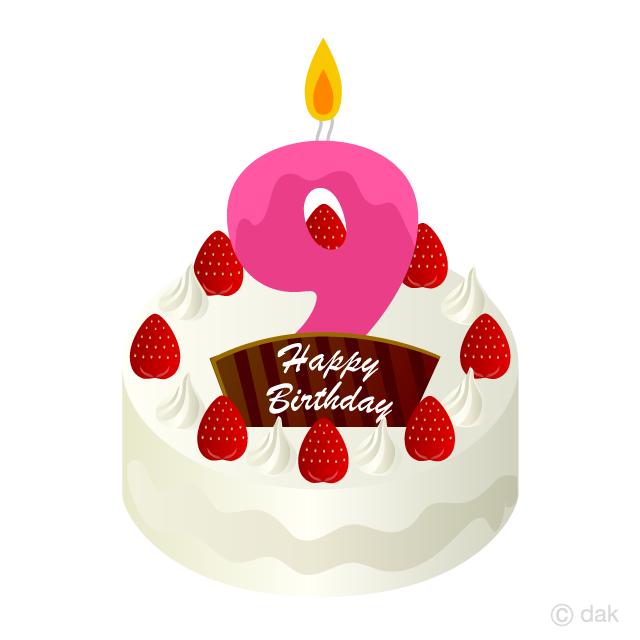 9才の誕生日ケーキの無料イラスト素材イラストイメージ