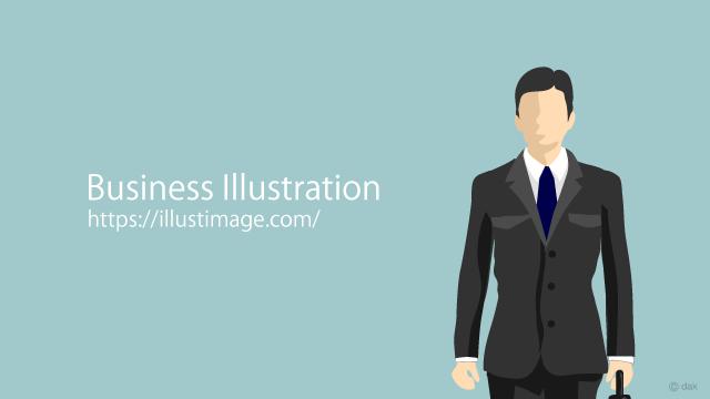 ビジネスマンイメージの無料イラスト素材イラストイメージ