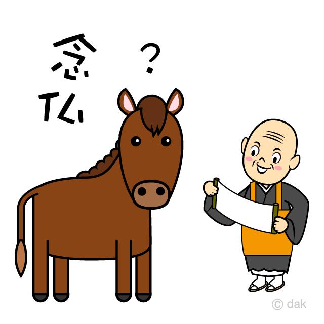 馬 の 耳 に 念仏