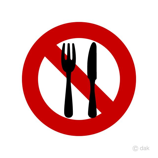 食事禁止の無料イラスト素材イラストイメージ