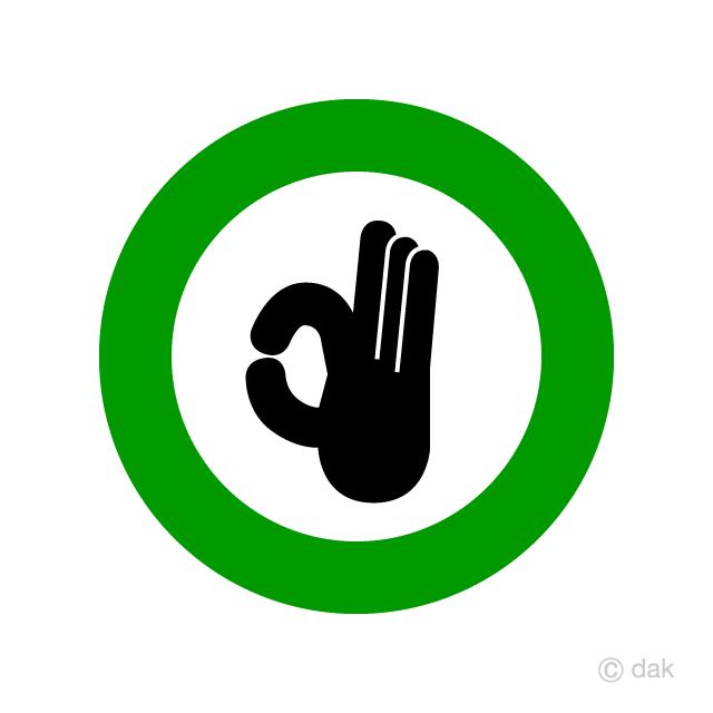 Okサインマークの無料イラスト素材イラストイメージ