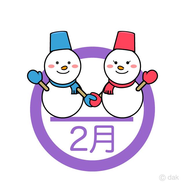 雪だるまカップル 2月の無料イラスト素材イラストイメージ