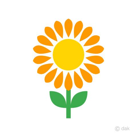 可愛いひまわりの花の無料イラスト素材イラストイメージ