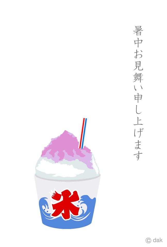 かき氷の暑中見舞いの無料イラスト素材イラストイメージ