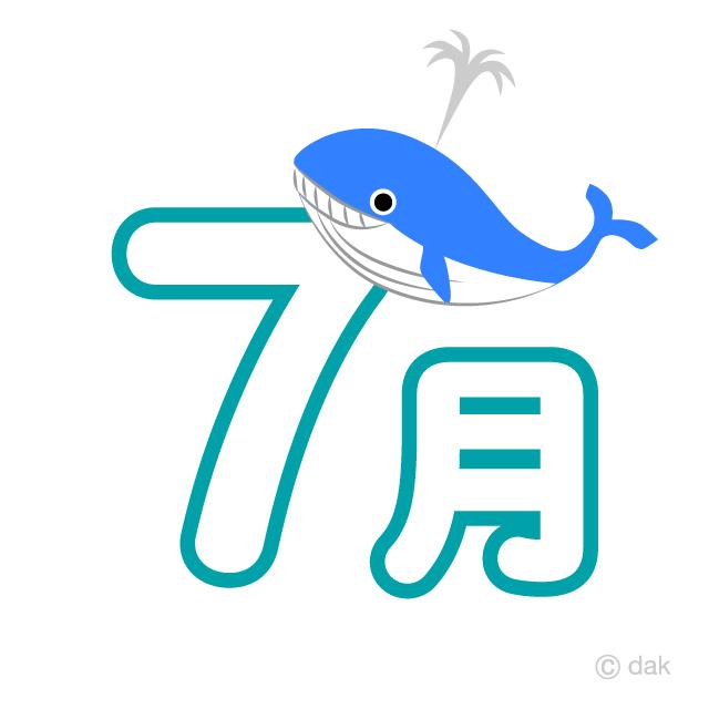 クジラの7月文字の無料イラスト素材イラストイメージ