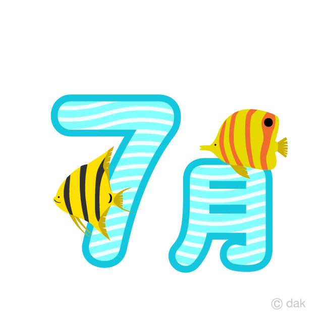 熱帯魚の7月文字の無料イラスト素材 イラストイメージ