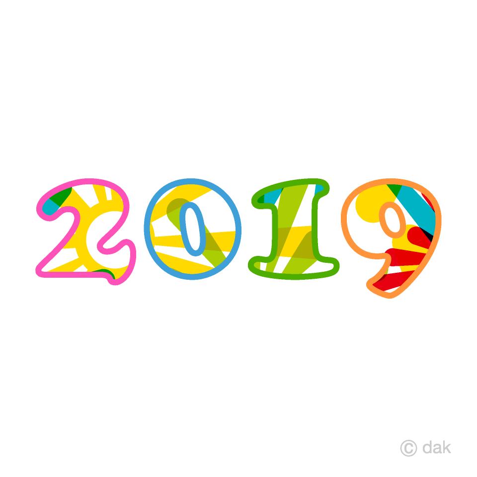 2019(ポップ柄)の無料イラスト素材|イラストイメージ