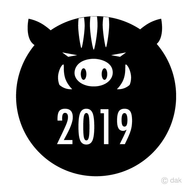 2019シルエット猪の無料イラスト素材イラストイメージ