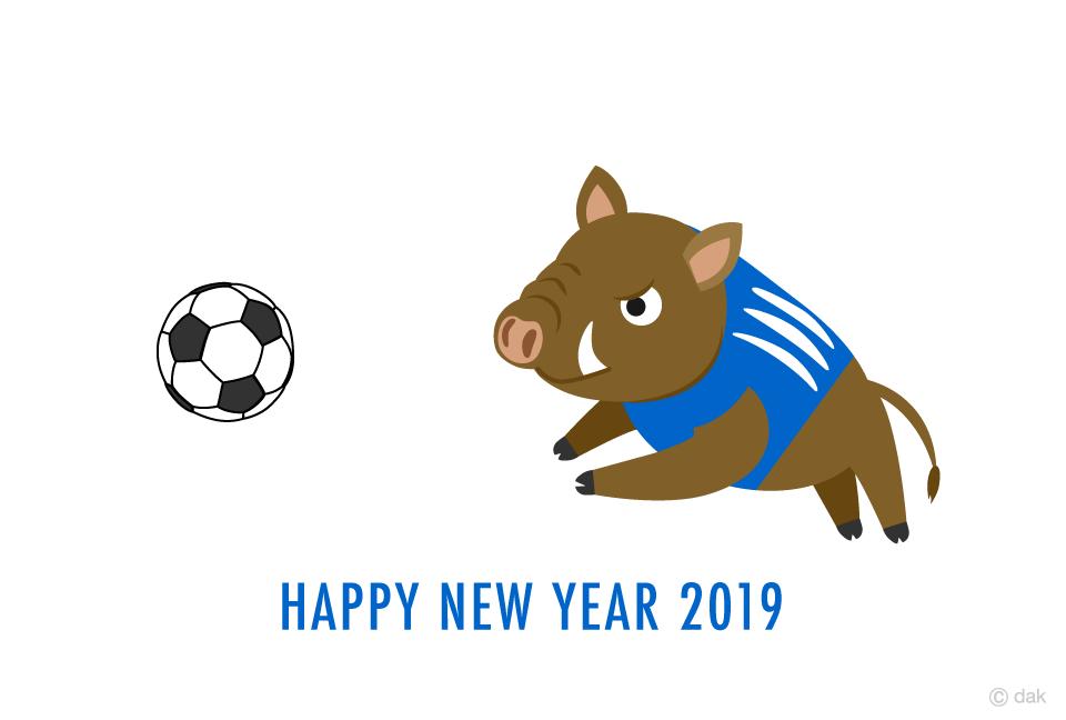サッカーをするイノシシの年賀状の無料イラスト素材イラストイメージ