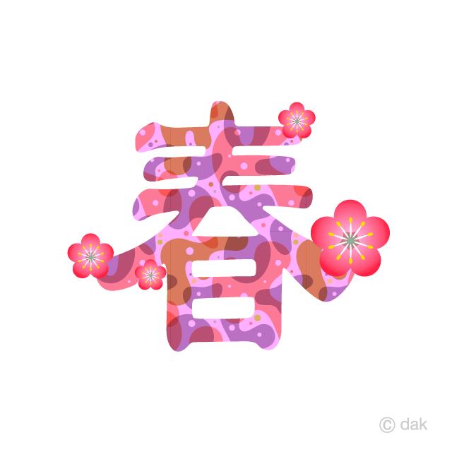 梅の花の春文字の無料イラスト素材イラストイメージ