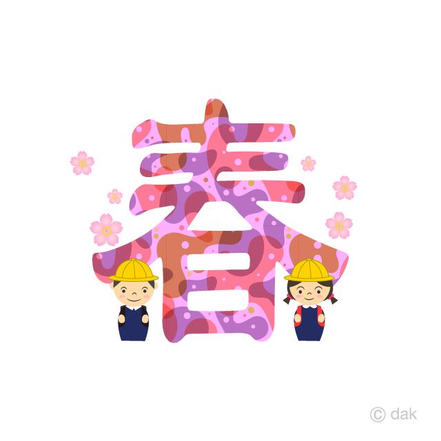 可愛い 文字 手書き 漢字