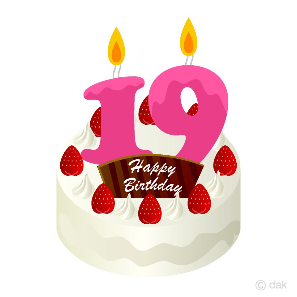 19歳の誕生日ケーキの無料イラスト素材イラストイメージ