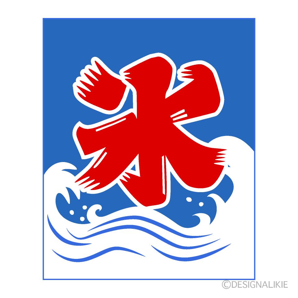 かき氷屋の旗の無料イラスト素材 イラストイメージ