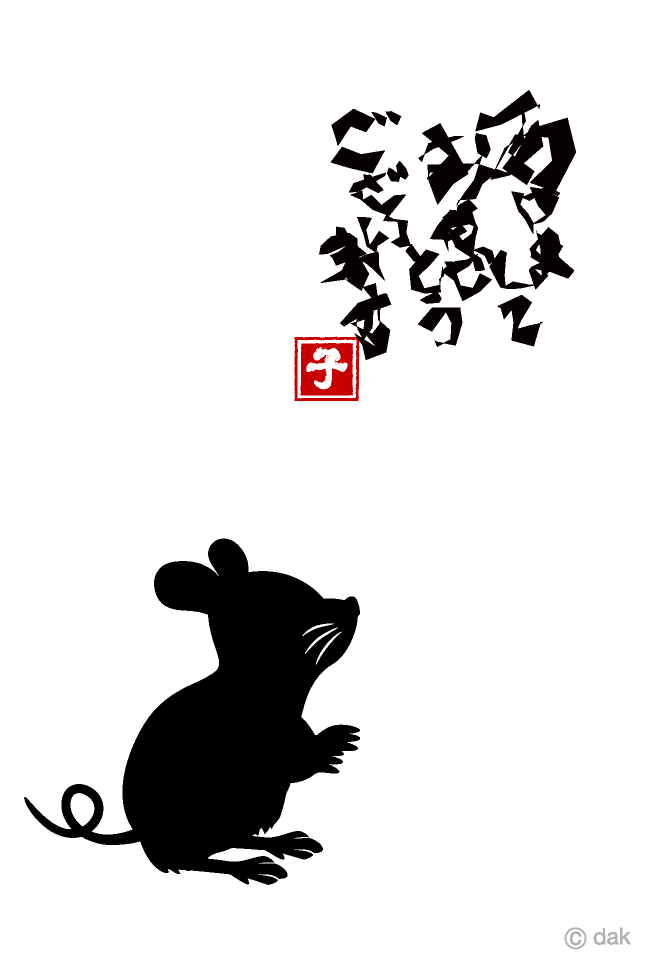 新年挨拶とネズミ白黒シルエットの年賀状の無料イラスト素材